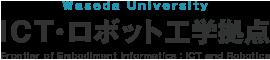 早稲田大学 ICT・ロボット工学拠点